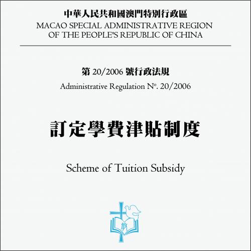 第20/2006號行政法規 訂定學費津貼制度 (學費津貼)