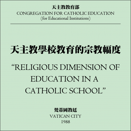 天主教學校教育的宗教幅度 / Religious Dimension of Education in a Catholic School