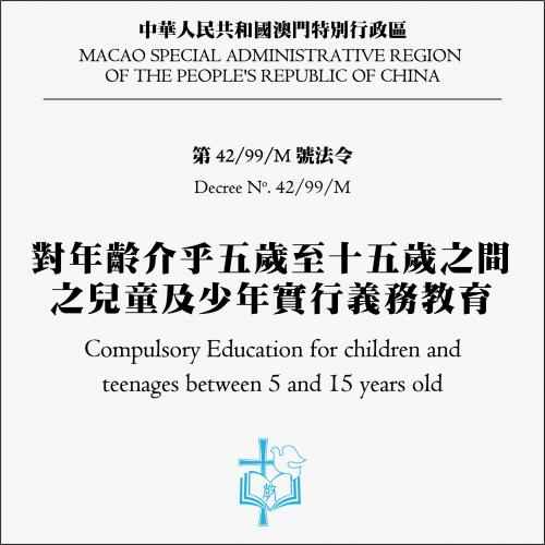 第42/99/M號法令 對年齡介乎五歲至十五歲之間之兒童及少年實行義務教育