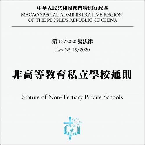 第15/2020號法律 非高等教育私立學校通則