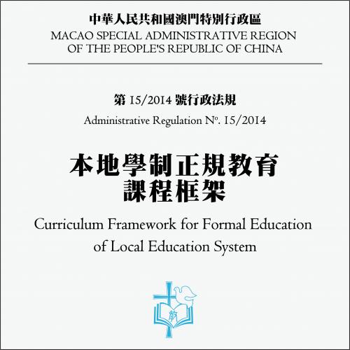 第15/2014號行政法規 本地學制正規教育課程框架 (課框)