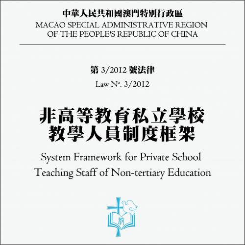 第3/2012號法律 非高等教育私立學校教學人員制度框架 (私框)