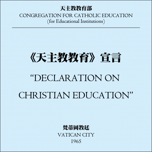 《天主教教育》宣言 / Declaration on Christian Education