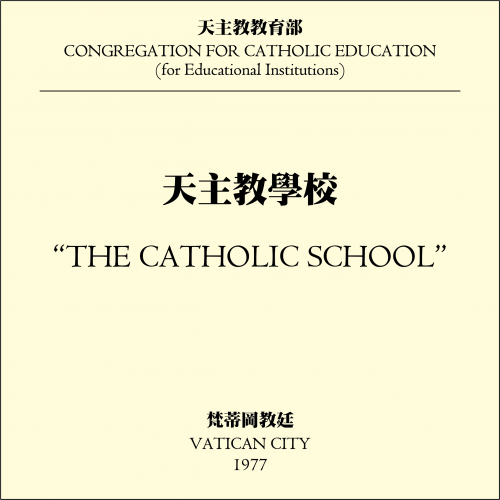 天主教學校 / The Catholic School