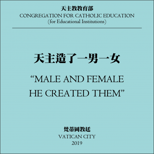 天主造了一男一女 / Male and Female He Created Them