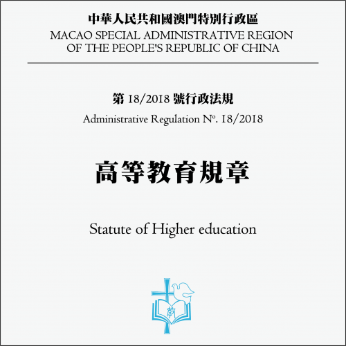 第18/2018號行政法規 高等教育規章