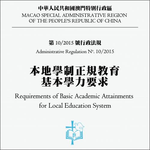 第10/2015號行政法規 本地學制正規教育基本學力要求 (基力)