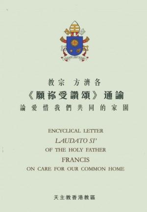 """通諭《願祢受讚頌》/ Encyclical """"Laudato Si'"""""""