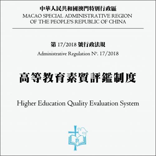 第17/2018號行政法規 高等教育素質評鑑制度