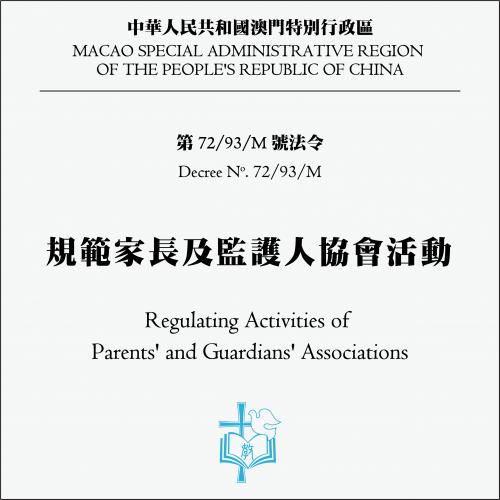 第72/93/M號法令 規範家長及監護人協會活動 (家長會)