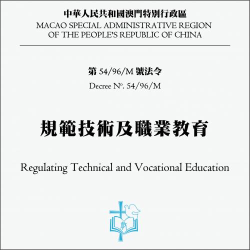 第54/96/M號法令 規範技術及職業教育 (職技)
