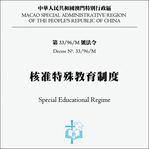 第33/96/M號法令 核准特殊教育制度 (特教)