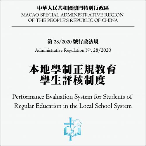 第28/2020號行政法規 本地學制正規教育學生評核制度 (學生評核)