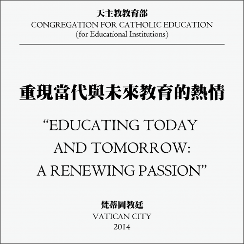 重現當代與未來教育的熱情 / Educating Today and Tomorrow: A Renewing Passion