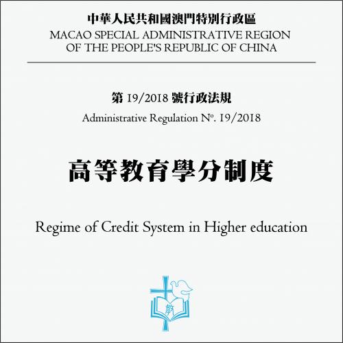 第19/2018號行政法規 高等教育學分制度