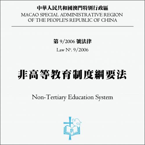 第9/2006號法律 非高等教育制度綱要法