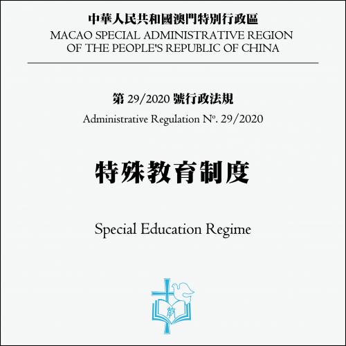 第29/2020號行政法規 特殊教育制度
