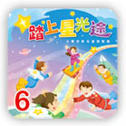 "《星光系列》教材資源 / ""Starlight Series"" Teaching Materials"