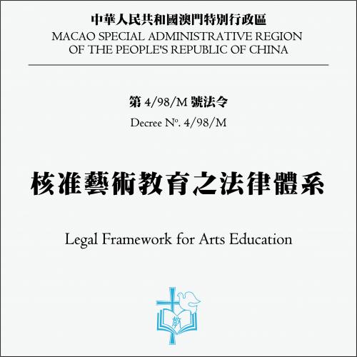 第4/98/M號法令 核准藝術教育之法律體系 (藝術教育)