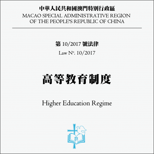 第10/2017號法律 高等教育制度