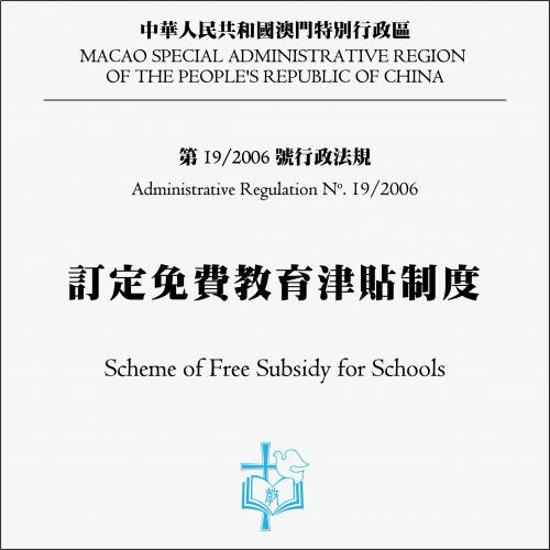 第19/2006號行政法規 訂定免費教育津貼制度 (免教津貼)